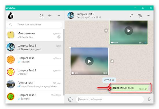 Как с компьютера отправлять сообщения в WhatsApp