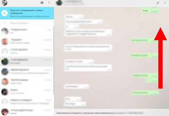 Как быстро перейти и посмотреть начало переписки в WhatsApp