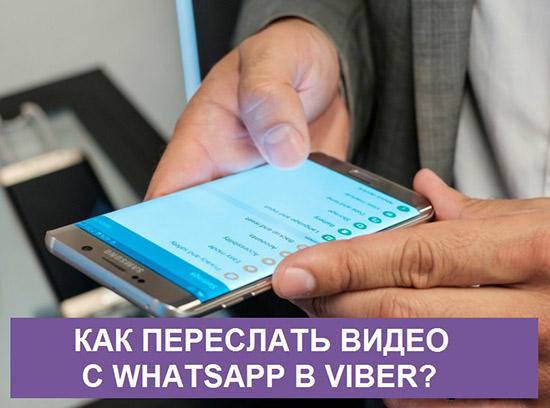 Как отправлять сообщения с Viber на WhatsApp