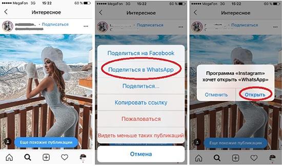 Как из Instagram отправить видео или фото в WhatsApp