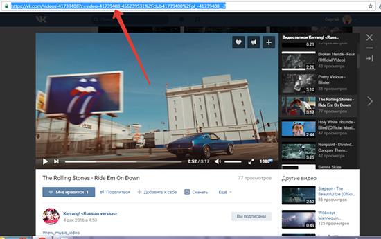 Как из Вконтакте скинуть видео в WhatsApp