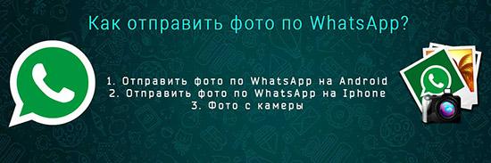 Как из галереи переслать фото по WhatsApp на номер телефона
