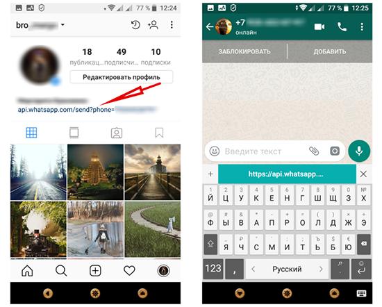 Как привязать бизнес аккаунт WhatsApp к профилю в Instagram