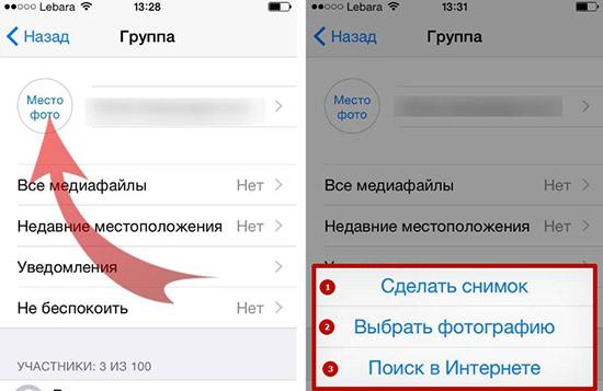 Как поставить фотографию в WhatsApp с телефона