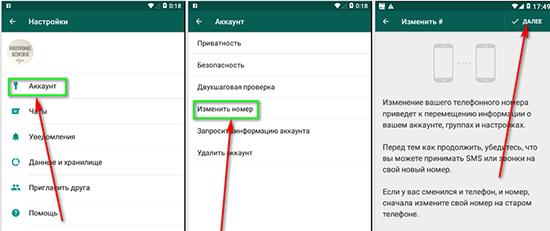 Изменение номера телефона в WhatsApp и оповещение контактов