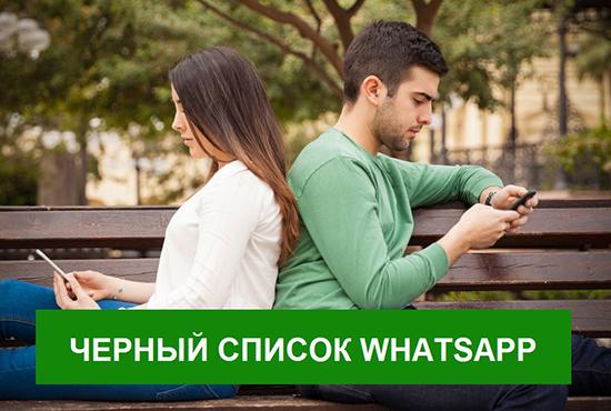Где найти и как управлять черным списком в WhatsApp