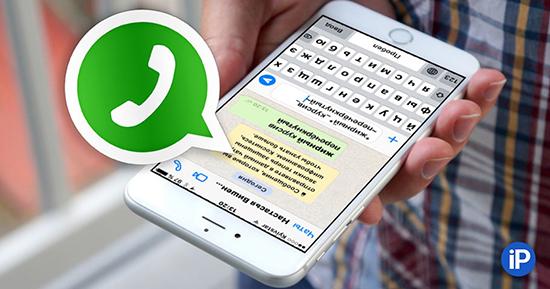 Как прочитать удаленный чат в WhatsApp