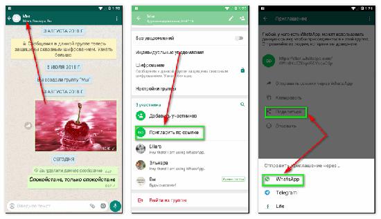 Приглашение людей в WhatsApp по номеру телефона
