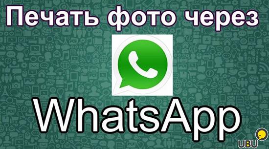 Можно ли распечатать фотографию из WhatsApp