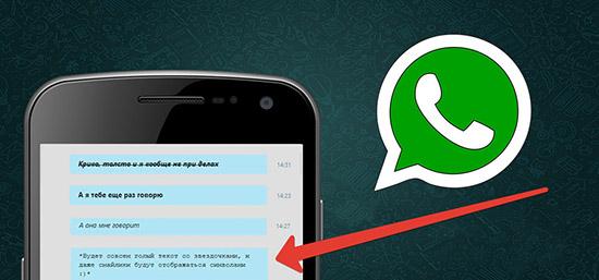 Изменение цвета текста и выделение букв в WhatsApp