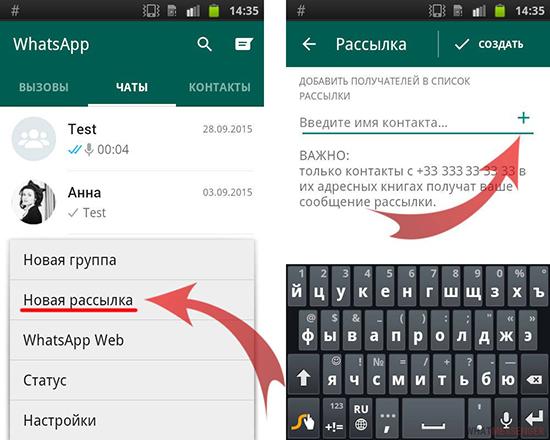 Создание массовой рассылки в WhatsApp по базе