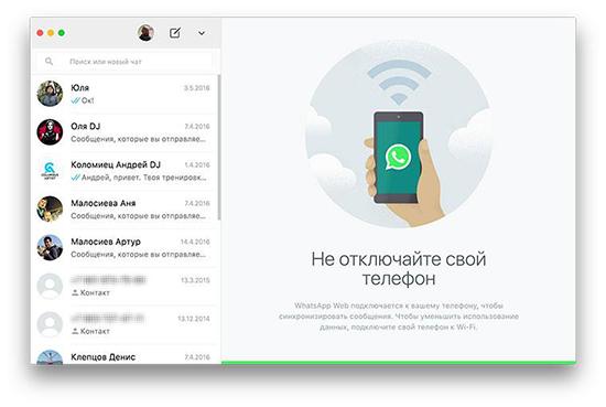 Особенности синхронизации WhatsApp на ПК и смартфоне