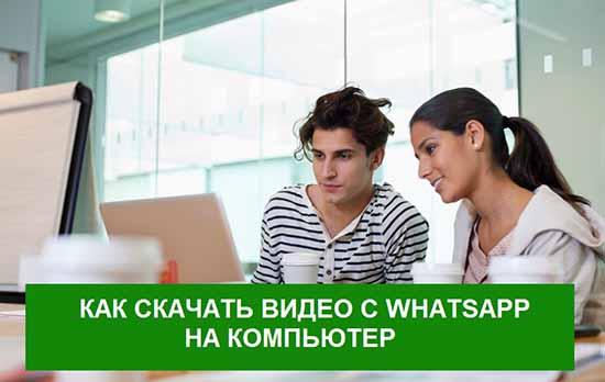 Способы сохранить видео с WhatsApp Web на ПК