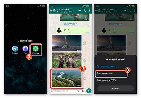Способы перекинуть фото с WhatsApp на компьютер