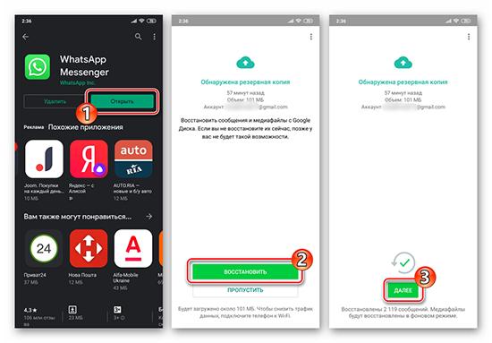 Копирование WhatsApp на новый телефон Android