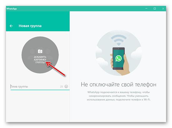 Как удалить фотографию с аватарки в WhatsApp