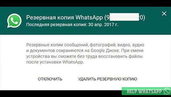 Удаление резервной копии WhatsApp на телефоне