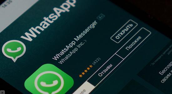 Как восстановить доступ к WhatsApp, если забыл логин и пароль