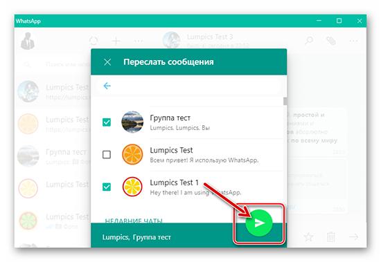 Как в WhatsApp скопировать сообщение и переслать