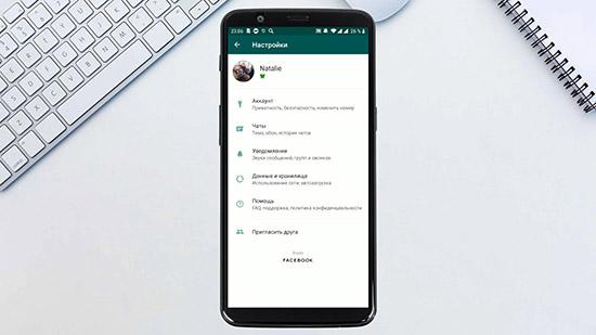 Способы скрыть время посещения в WhatsApp для всех
