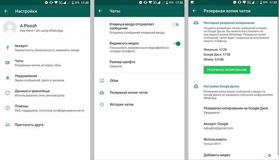 Инструкция: восстановление переписки WhatsApp после удаления на Android