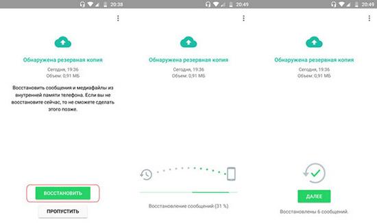 Инструкция по восстановлению WhatsApp на другом телефоне со старой симкой