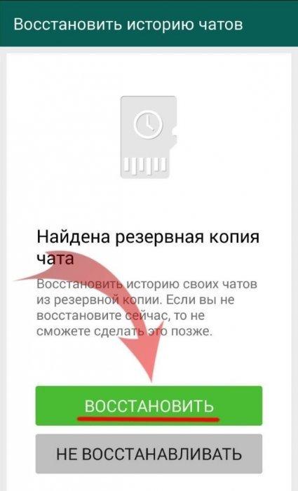 Восстановление WhatsApp из резервной копии на Android