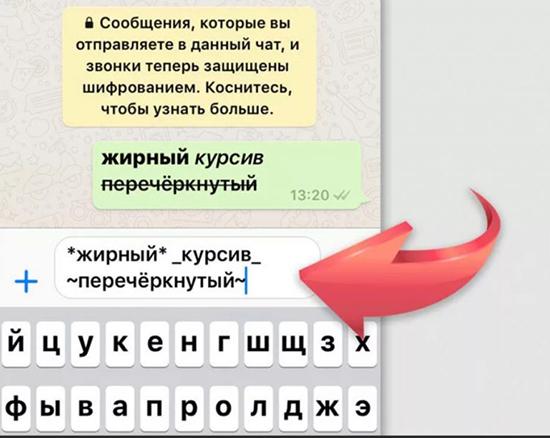 Способы выделения текста в WhatsApp жирным