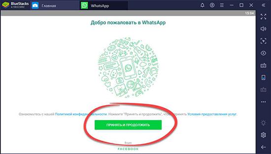 Как запустить WhatsApp на компьютере без QR кода