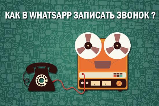 Как сделать запись разговора по аудиосвязи в WhatsApp