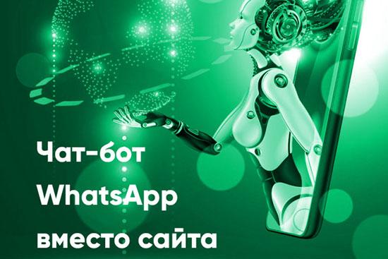 Бесплатные программы и сервисы конструкторы чат-ботов Ватсап