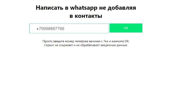 Отправление сообщений с и на незнакомый номер в WhatsApp