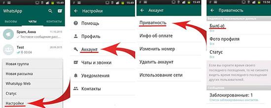 Как настроить приватность в WhatsApp