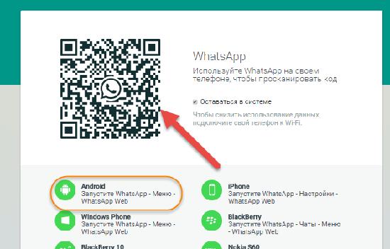 Почему перестал работать WhatsApp Web на телефоне