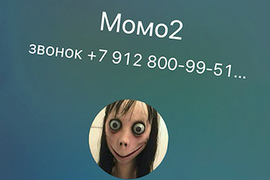 Реальный действующий номер Момо в WhatsApp