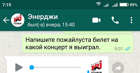 Номера телефонов от WhatsApp для Радио Energy