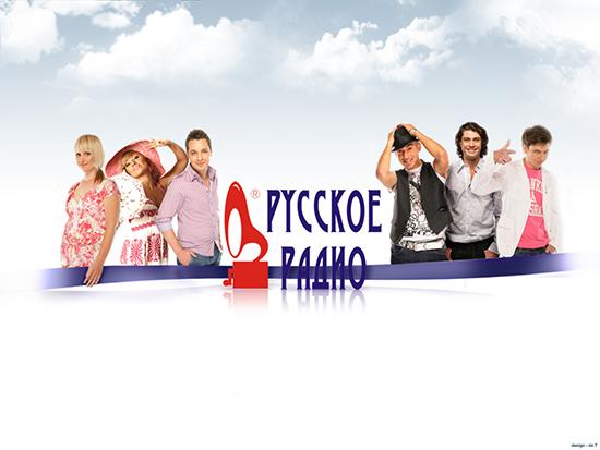 Номера телефонов стола заказов на Русском радио