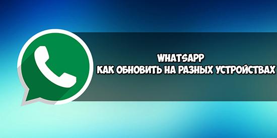 Как обновить WhatsApp на телефоне Android до последней версии