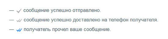 Что означает одна или две серые галочки в Ватсапе