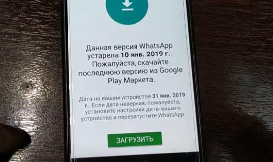 WhatsApp не обновляется на телефоне: причины и решения