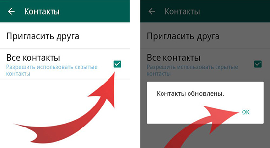 Как восстановить имена контактов вместо номеров в WhatsApp