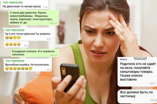 Особенности создания родительского чата в WhatsApp