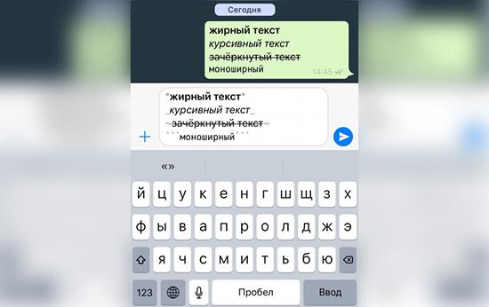 Как менять шрифты в WhatsApp и делать их форматирование