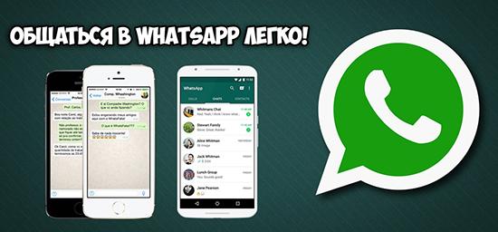 Скачивание и установка WhatsApp на телефон в Крыму