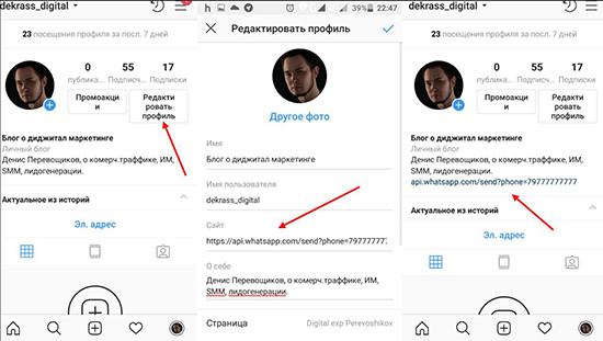 Как добавить короткую ссылку на WhatsApp в Instagram