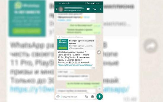 Действительно ли WhatsApp раздает призы в честь 10 летия