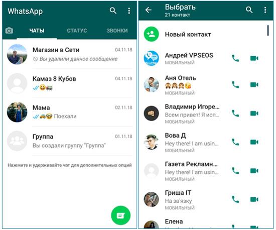 Как открыть WhatsApp с телефона в браузере