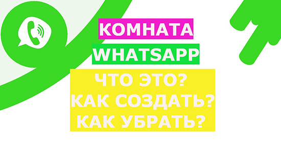 Что такое комната в WhatsApp: создание и удаление