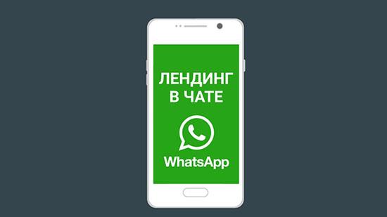 Как создать лендинг в WhatsApp