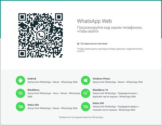 Как пользоваться WhatsApp Web онлайн без скачивания на ПК